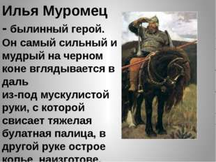Илья Муромец - былинный герой. Он самый сильный и мудрый на черном коне вгляд
