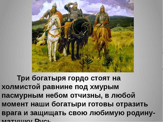 Три богатыря гордо стоят на холмистой равнине под хмурым пасмурным небом отч...