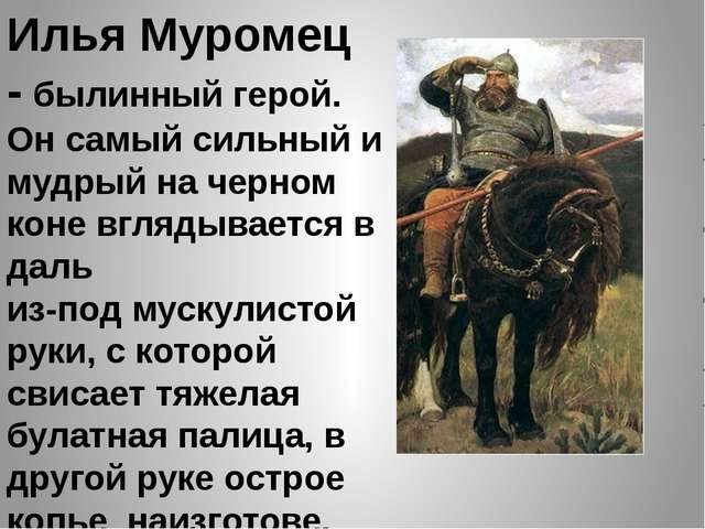 Илья Муромец - былинный герой. Он самый сильный и мудрый на черном коне вгляд...