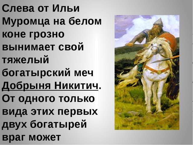 Слева от Ильи Муромца на белом коне грозно вынимает свой тяжелый богатырский...