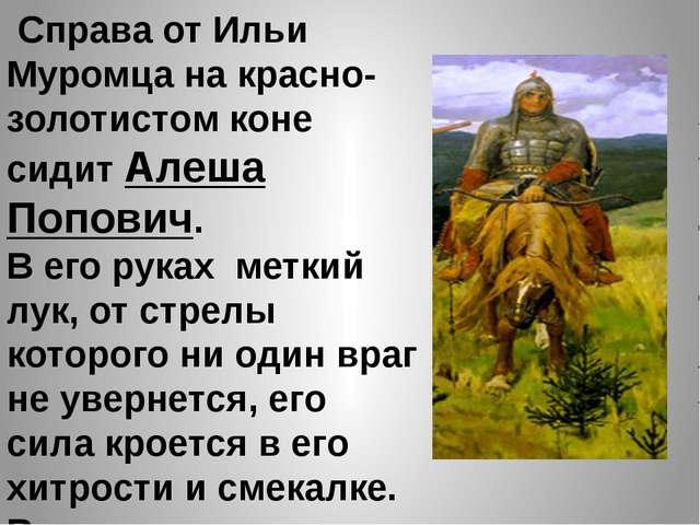 Справа от Ильи Муромца на красно- золотистом коне сидит Алеша Попович. В его...