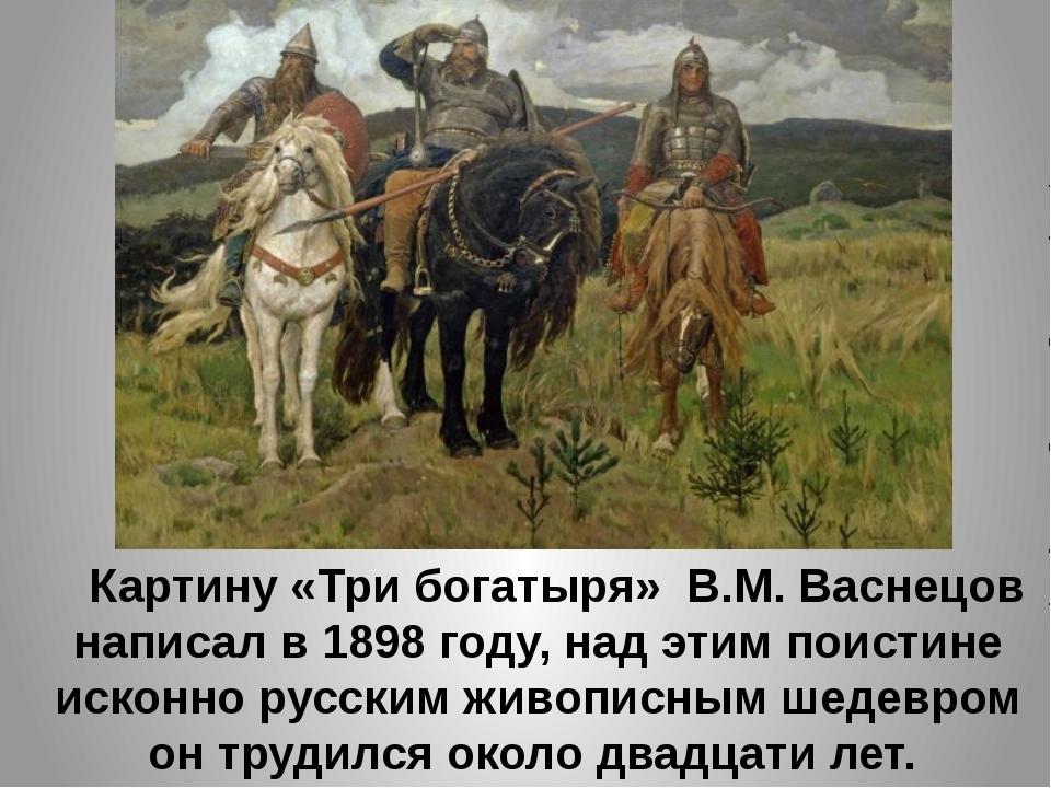 Картину «Три богатыря» В.М. Васнецов написал в 1898 году, над этим поистине...
