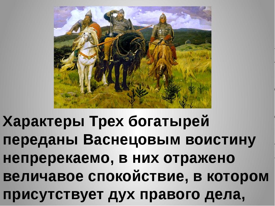 Характеры Трех богатырей переданы Васнецовым воистину непререкаемо, в них отр...