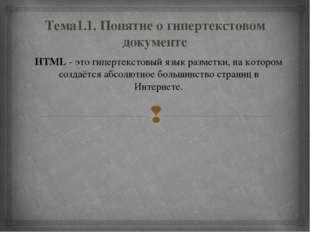 Тема1.1. Понятие о гипертекстовом документе HTML- это гипертекстовый язык ра