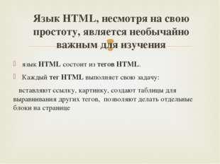 языкHTMLсостоит изтегов HTML. Каждыйтег HTMLвыполняет свою задачу: встав