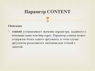 Описание content устанавливает значение параметра, заданного с помощью name и