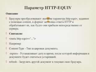 Описание Браузеры преобразовывают значение параметра http-equiv, заданное с п