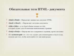 - Определяет данные как документ HTML  - Определяет заголовок документа  - в