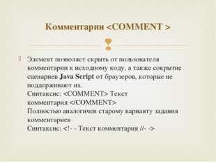 Элемент позволяет скрыть от пользователя комментарии к исходному коду, а такж