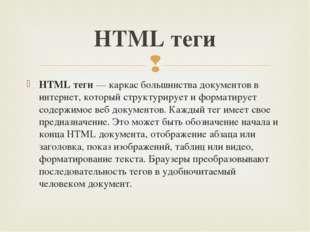 HTML теги— каркас большинства документов в интернет, который структурирует и