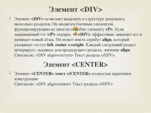 Элемент  Элементпозволяет выделить в структуре документа несколько разделов
