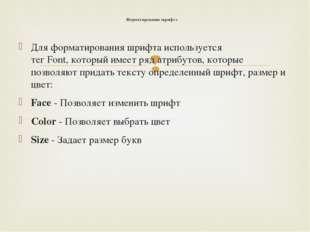 Для форматирования шрифта используется тегFont,который имеет ряд атрибутов,
