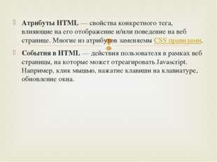 Атрибуты HTML— свойства конкретного тега, влияющие на его отображение и/или
