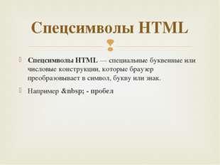 Спецсимволы HTML— специальные буквенные или числовые конструкции, которые бр