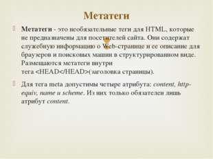 Метатеги- это необязательные теги для HTML, которые не предназначены для пос