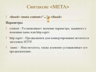 Параметры content - Устанавливает значение параметра, заданного с помощью