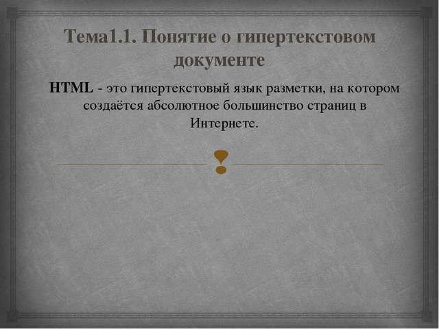 Тема1.1. Понятие о гипертекстовом документе HTML- это гипертекстовый язык ра...