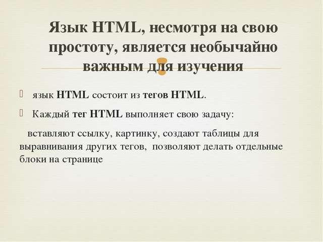языкHTMLсостоит изтегов HTML. Каждыйтег HTMLвыполняет свою задачу: встав...
