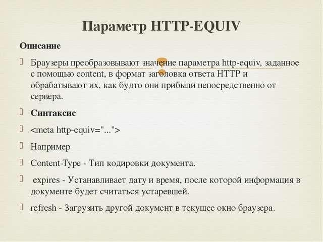 Описание Браузеры преобразовывают значение параметра http-equiv, заданное с п...