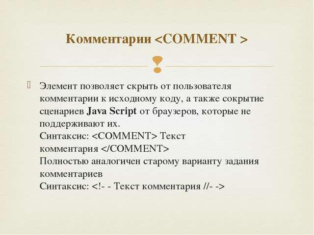 Элемент позволяет скрыть от пользователя комментарии к исходному коду, а такж...