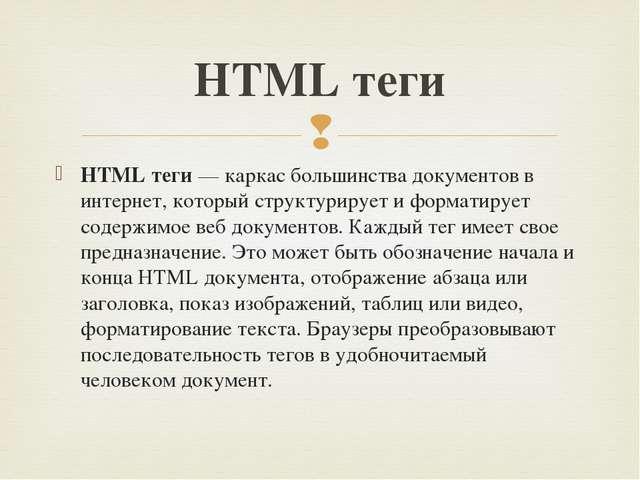 HTML теги— каркас большинства документов в интернет, который структурирует и...