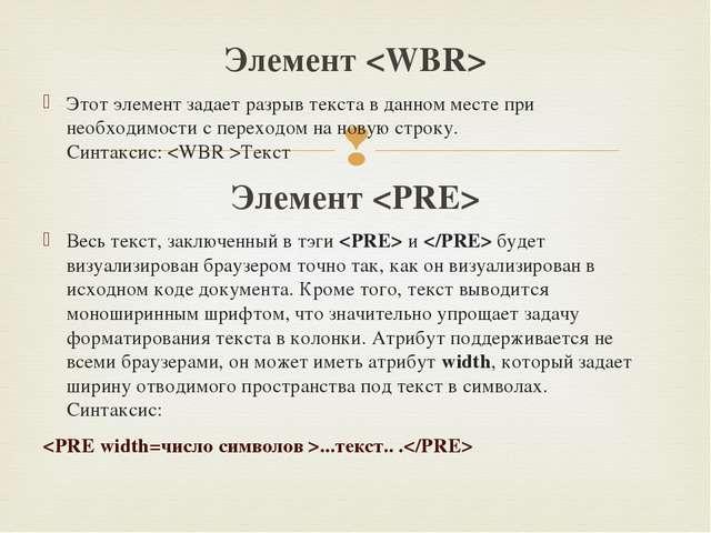 Элемент  Этот элемент задает разрыв текста в данном месте при необходимости с...