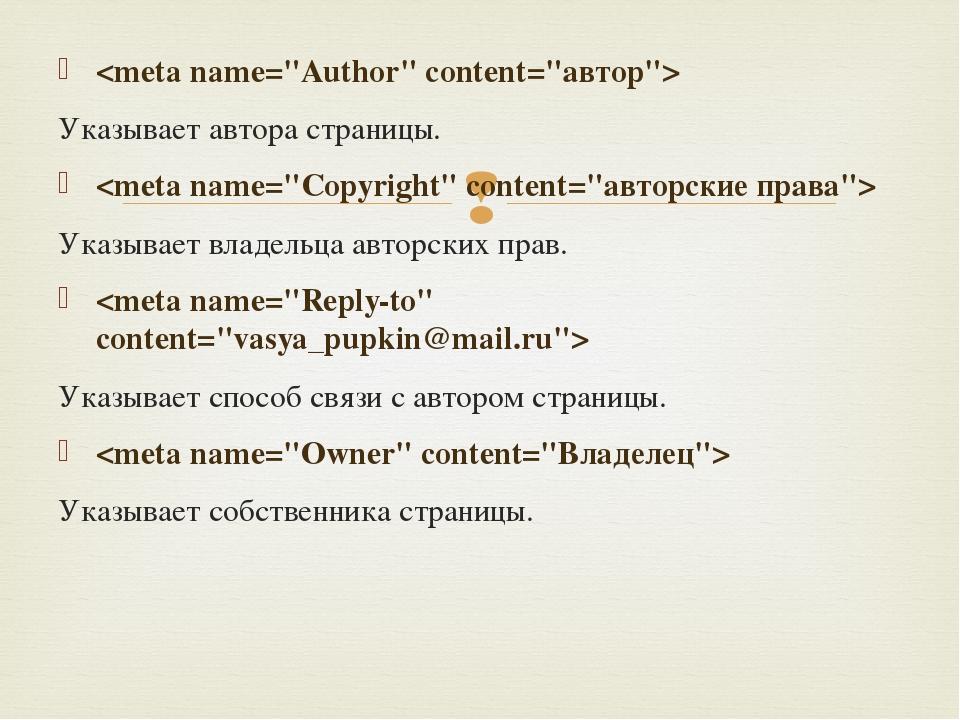 Указывает автора страницы.  Указывает владельца авторских прав.  Указывает с...