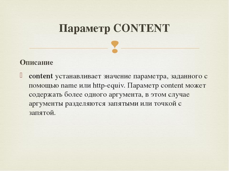 Описание content устанавливает значение параметра, заданного с помощью name и...