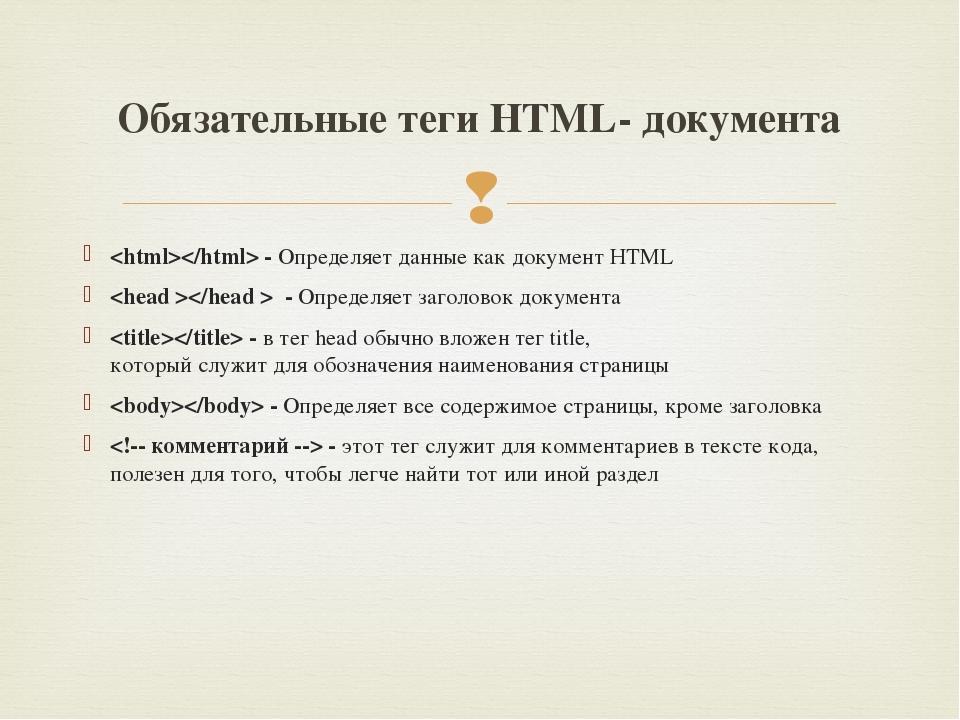 - Определяет данные как документ HTML  - Определяет заголовок документа  - в...