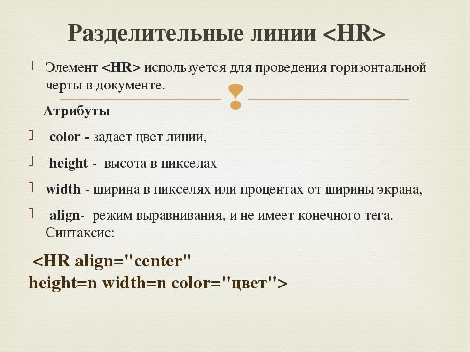 Элементиспользуется для проведения горизонтальной черты в документе. Атрибу...