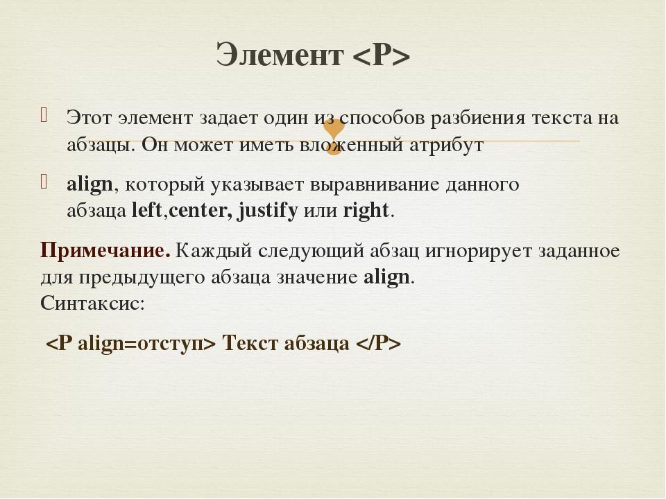 Этот элемент задает один из способов разбиения текста на абзацы. Он может име...