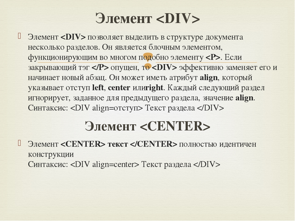 Элемент  Элементпозволяет выделить в структуре документа несколько разделов...