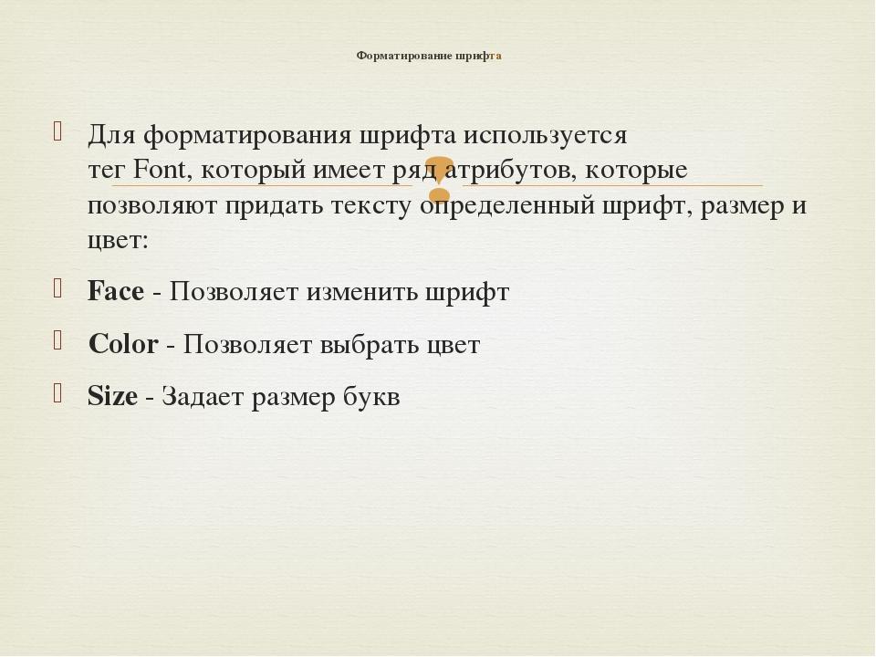Для форматирования шрифта используется тегFont,который имеет ряд атрибутов,...