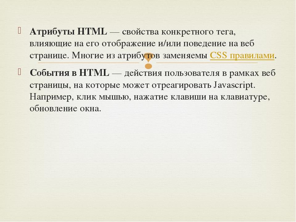 Атрибуты HTML— свойства конкретного тега, влияющие на его отображение и/или...