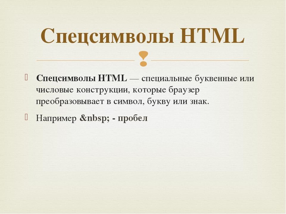 Спецсимволы HTML— специальные буквенные или числовые конструкции, которые бр...