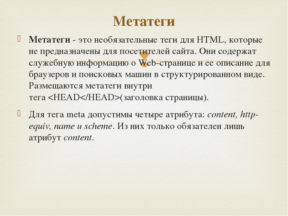 Метатеги- это необязательные теги для HTML, которые не предназначены для пос...