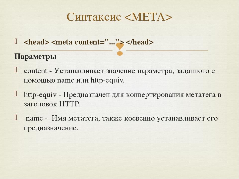Параметры content - Устанавливает значение параметра, заданного с помощью...