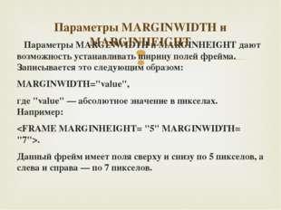 Параметры MARGINWIDTH и MARGINHEIGHT дают возможность устанавливать ширину п