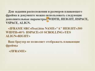Для задания расположения и размеров плавающего фрейма в документе можно испо