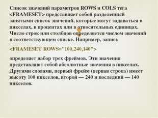 Список значений параметров ROWS и COLS тега  представляет собой разделенный з