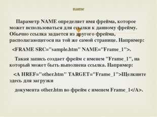 Параметр NAME определяет имя фрейма, которое может использоваться для ссылки