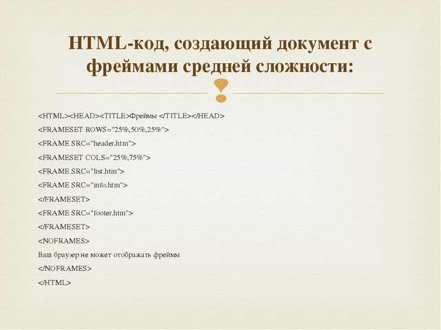Фреймы           Ваш браузер не может отображать фреймы   HTML-код, создающий...