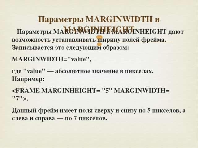 Параметры MARGINWIDTH и MARGINHEIGHT дают возможность устанавливать ширину п...