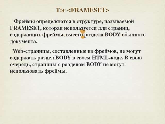Фреймы определяются в структуре, называемой FRAMESET, которая используется д...