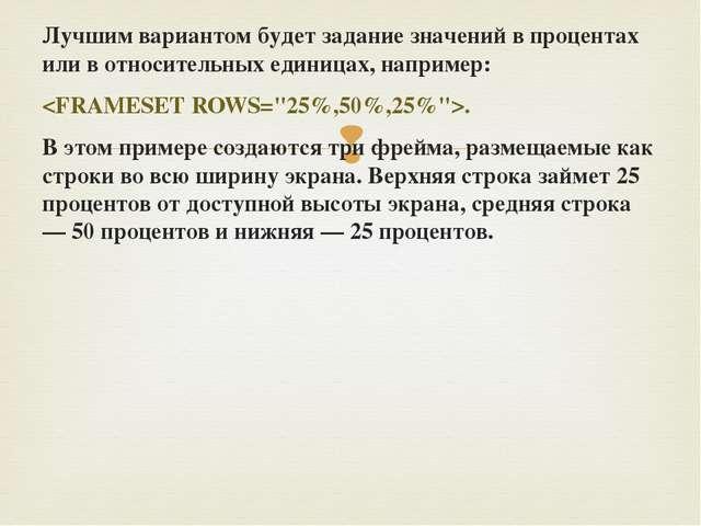 Лучшим вариантом будет задание значений в процентах или в относительных едини...