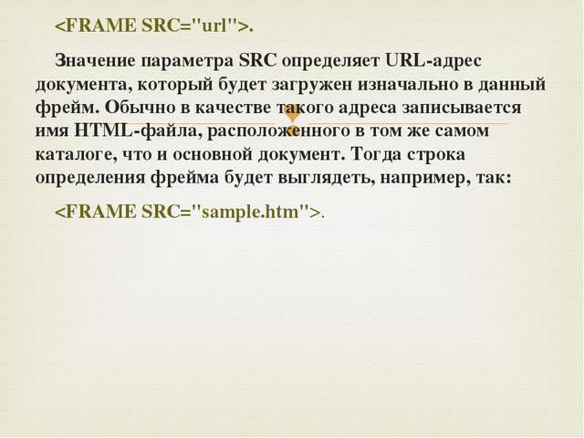 . Значение параметра SRC определяет URL-адрес документа, который будет загру...