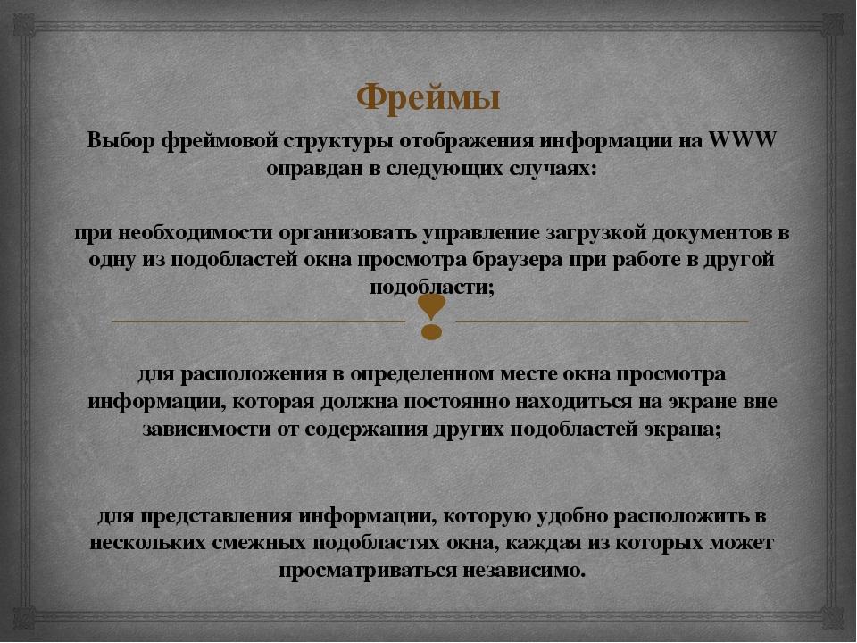 Фреймы Выбор фреймовой структуры отображения информации на WWW оправдан в сле...