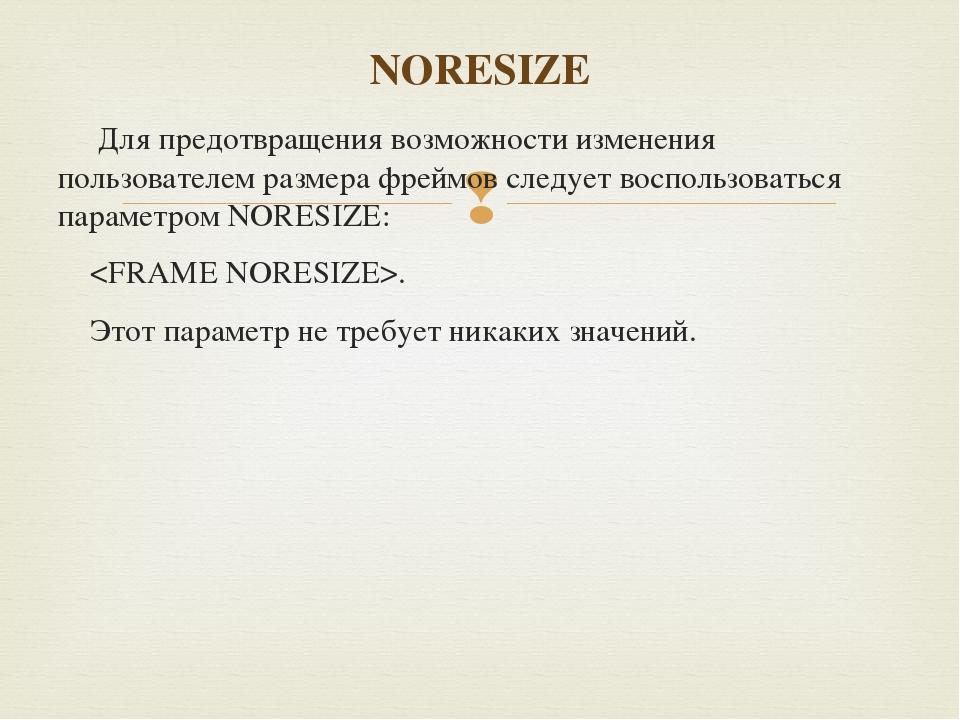 Для предотвращения возможности изменения пользователем размера фреймов следу...