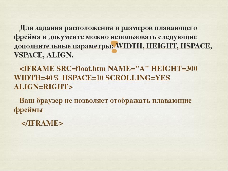 Для задания расположения и размеров плавающего фрейма в документе можно испо...