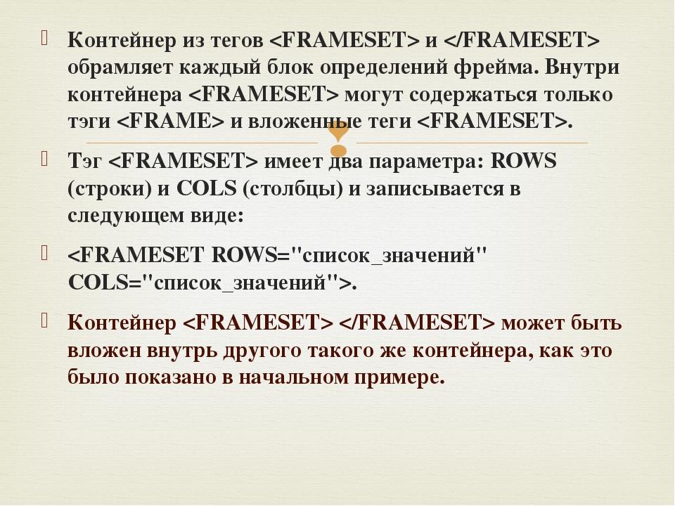 Контейнер из тегов  и  обрамляет каждый блок определений фрейма. Внутри конте...